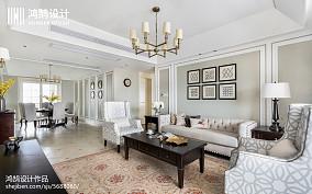 精选134平米四居客厅美式装修设计